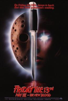 Постер фильма Пятница 13-е – Часть 7: Новая кровь (1988)