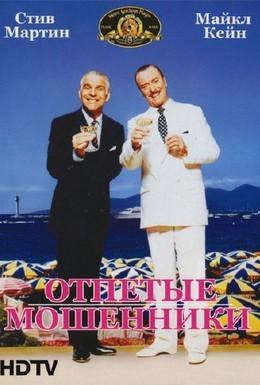 Постер фильма Отпетые мошенники (1988)
