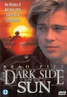 Темная сторона солнца (1988)