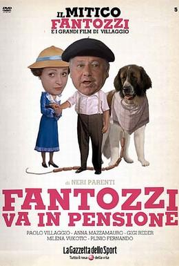 Постер фильма Фантоцци уходит на пенсию (1988)