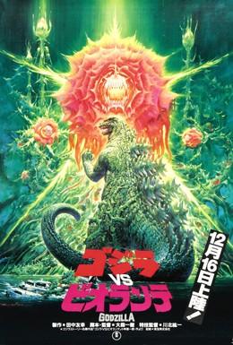 Постер фильма Годзилла против Биолланте (1989)