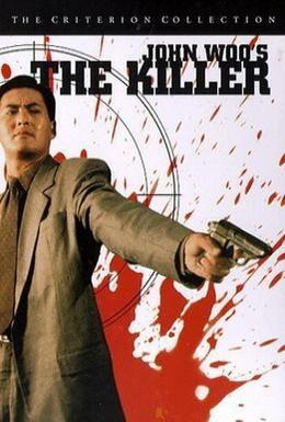 Постер фильма Наемный убийца (1989)