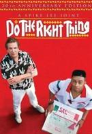 Делай как надо (1989)
