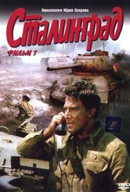 Постер фильма Сталинград (1989)
