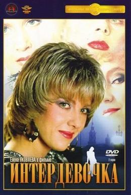 Постер фильма Интердевочка (1989)