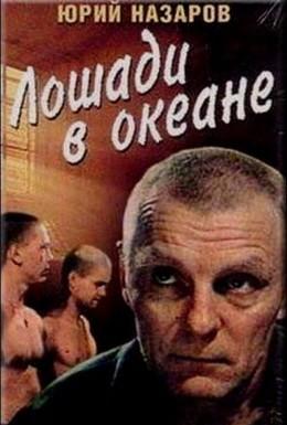 Постер фильма Лошади в океане (1989)