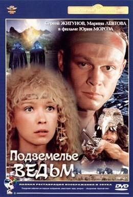 Постер фильма Подземелье ведьм (1990)