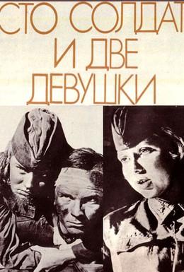 Постер фильма Сто солдат и две девушки (1989)