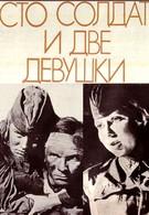 Сто солдат и две девушки (1989)