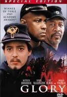 Доблесть (1989)
