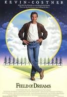 Поле чудес (1989)