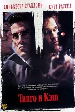 Постер фильма Танго и Кэш (1989)