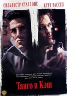 Танго и Кэш (1989)