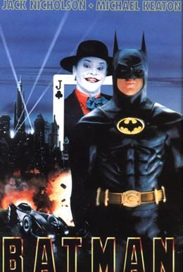 Постер фильма Бэтмен (1989)