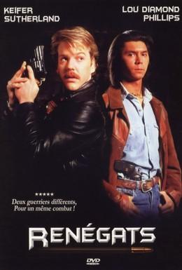 Постер фильма Под прикрытием (1989)