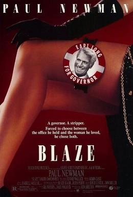 Постер фильма Блэйз (1989)