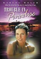 Неприятности в раю (1989)