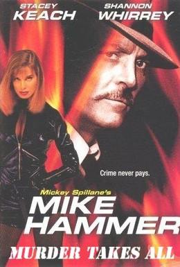 Постер фильма Майк Хаммер: Цепь убийств (1989)