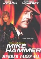 Майк Хаммер: Цепь убийств (1989)