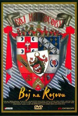 Постер фильма Бой на Косовом поле (1989)