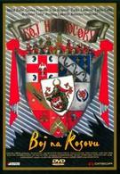 Бой на Косовом поле (1989)