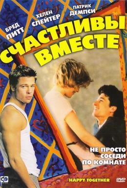 Постер фильма Счастливы вместе (1989)