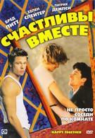 Счастливы вместе (1989)