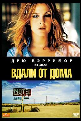 Постер фильма Вдали от дома (1989)