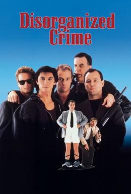Постер фильма Дезорганизованная преступность (1989)