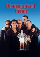 Дезорганизованная преступность (1989)