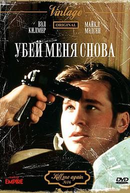 Постер фильма Убей меня снова (1989)