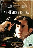 Убей меня снова (1989)