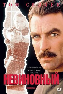 Постер фильма Невиновный (1989)