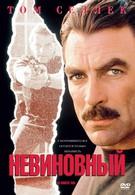 Невиновный (1989)