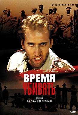 Постер фильма Время убивать (1989)