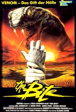 Постер фильма Проклятие 2: Укус (1989)