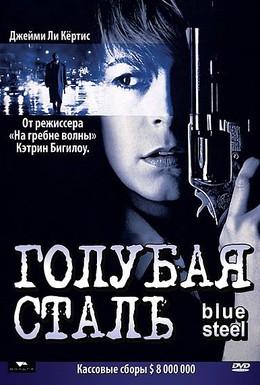 Постер фильма Голубая сталь (1989)