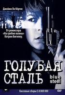 Голубая сталь (1989)