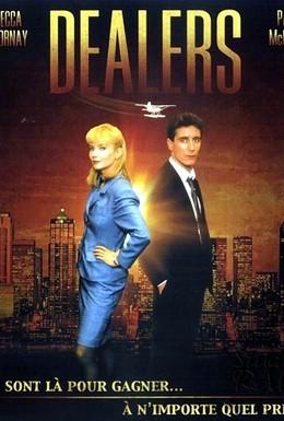 Постер фильма Дельцы (1989)