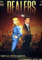 Дельцы (1989)