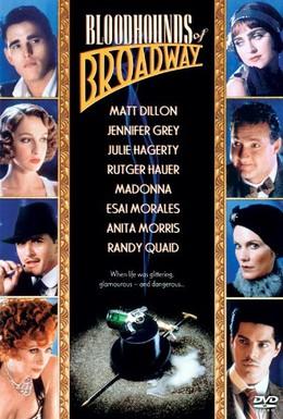 Постер фильма Ищейки с Бродвея (1989)