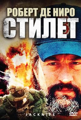 Постер фильма Стилет (1989)