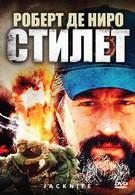 Стилет (1989)