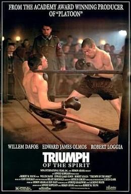 Постер фильма Триумф духа (1989)
