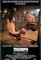 Триумф духа (1989)