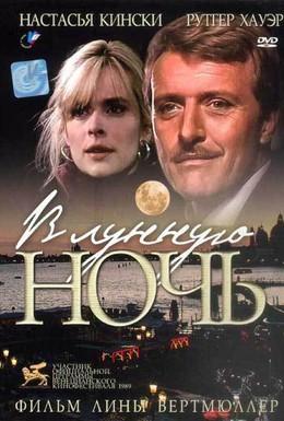Постер фильма В лунную ночь (1989)