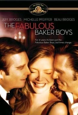 Постер фильма Знаменитые братья Бейкер (1989)