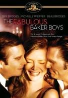 Знаменитые братья Бейкер (1989)