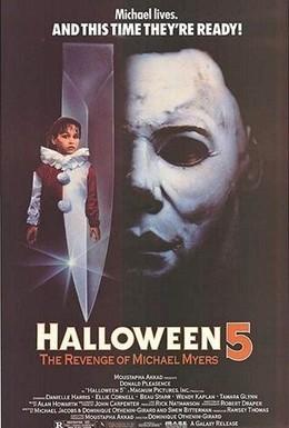 Постер фильма Хэллоуин 5 (1989)
