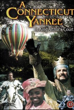 Постер фильма Янки из Коннектикута при дворе короля Артура (1989)